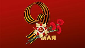 «Швабе» поздравляет с Днем Победы