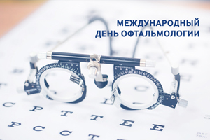 Поздравление с Международным днем офтальмологии