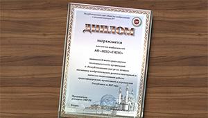 Изобретатели «Швабе» – в лидерах конкурса Республики Татарстан