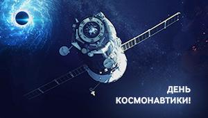 Поздравление со Всемирным днем авиации и космонавтики!