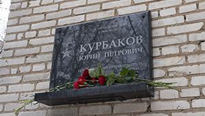 В Красногорске открыли мемориальную доску в память о сотруднике «Швабе»