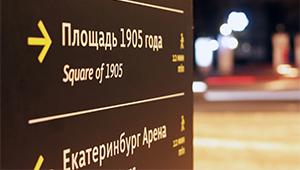 Жители и гости Екатеринбурга оценили функционал инфостелы «Швабе»