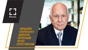 Обращение генерального директора Корпорации Ростех Сергея Чемезова