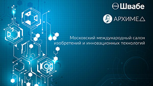 «Швабе» участвует в работе международного салона «Архимед»