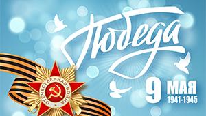 «Швабе» поздравляет с 75-летием Победы