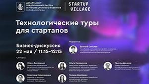 «Швабе» поделился опытом работы со стартапами