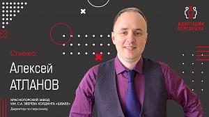 «Швабе» выступил экспертом всероссийского форума по адаптации персонала
