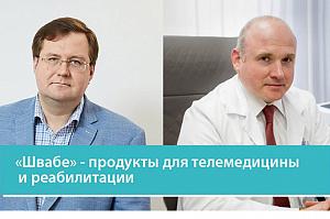 «Швабе» рассказал о продуктах для телемедицины и реабилитации