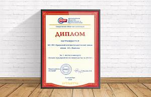 Предприятие «Швабе» признали лучшим новатором Уральского региона