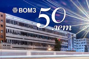 Завод «Швабе» встречает 50-летие